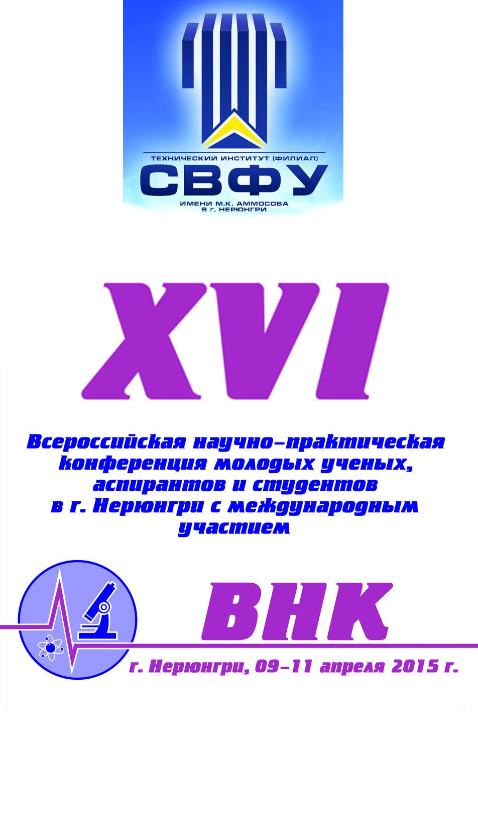 XVI всероссийской научно-практической конференции
