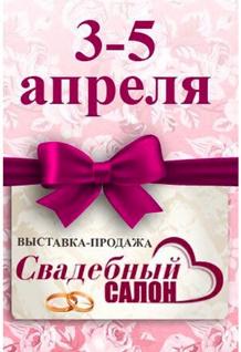 """Выставка-продажа """"Свадебный салон"""""""