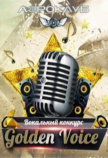 Вокальный конкурс Golden Voice