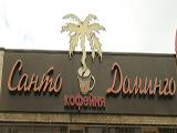 Санто Доминго, кофейня