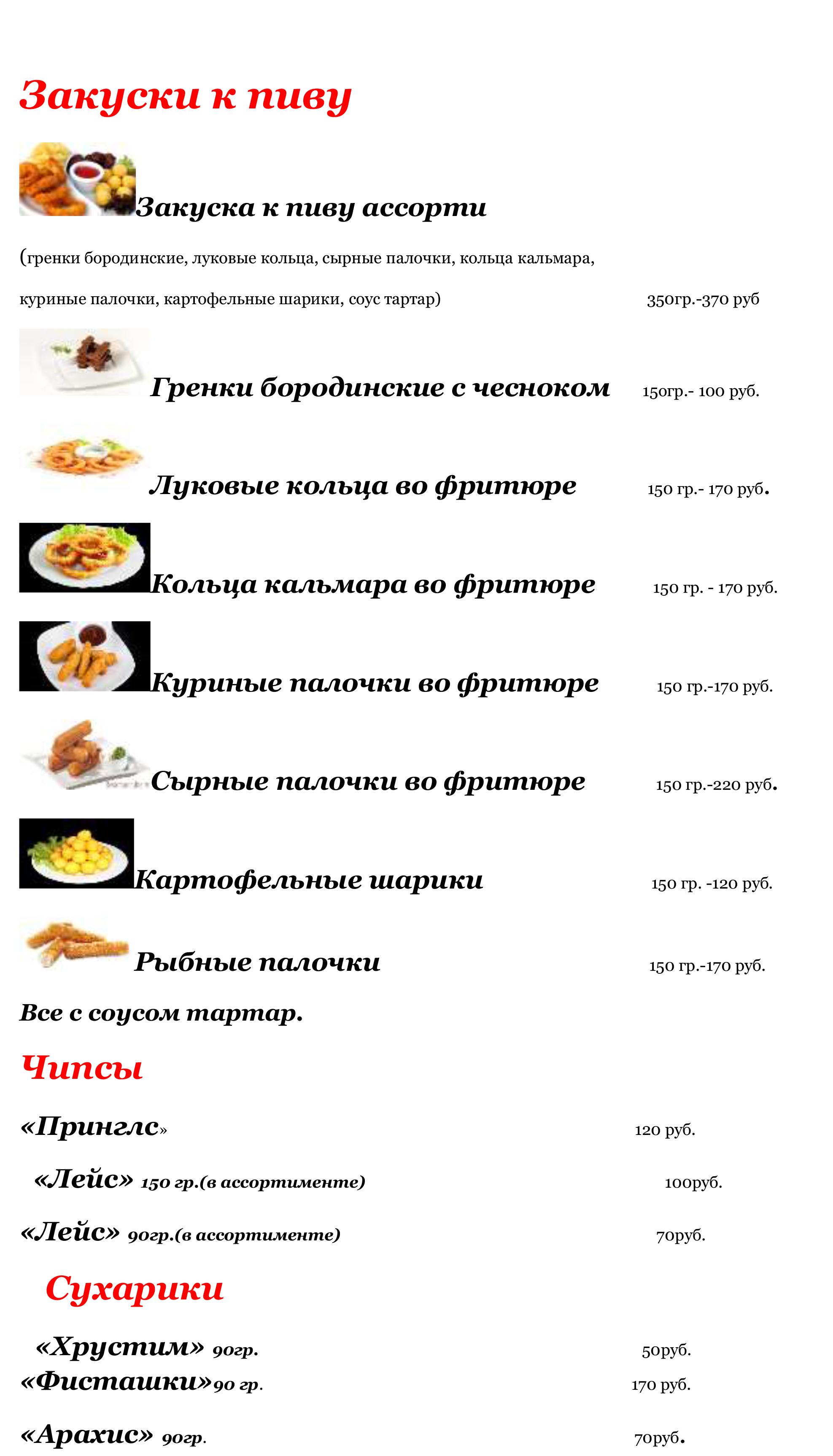 Меню кафе Сибирские луга 13