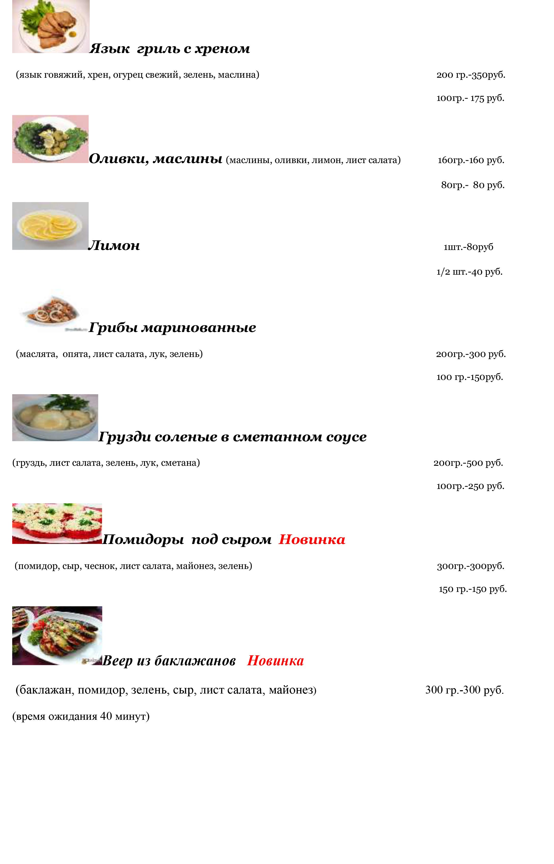 Меню кафе Сибирские луга 3