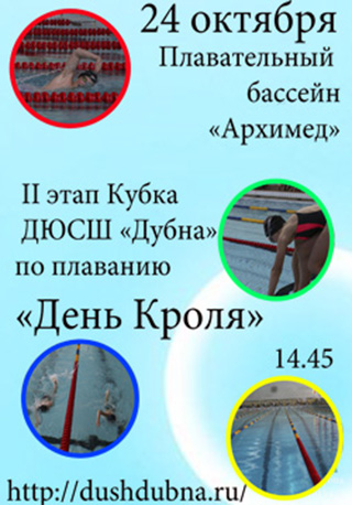 День Кроля, II этап кубка ДЮСШ Дубна