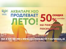 Аквапарк H2O продлевает лето!