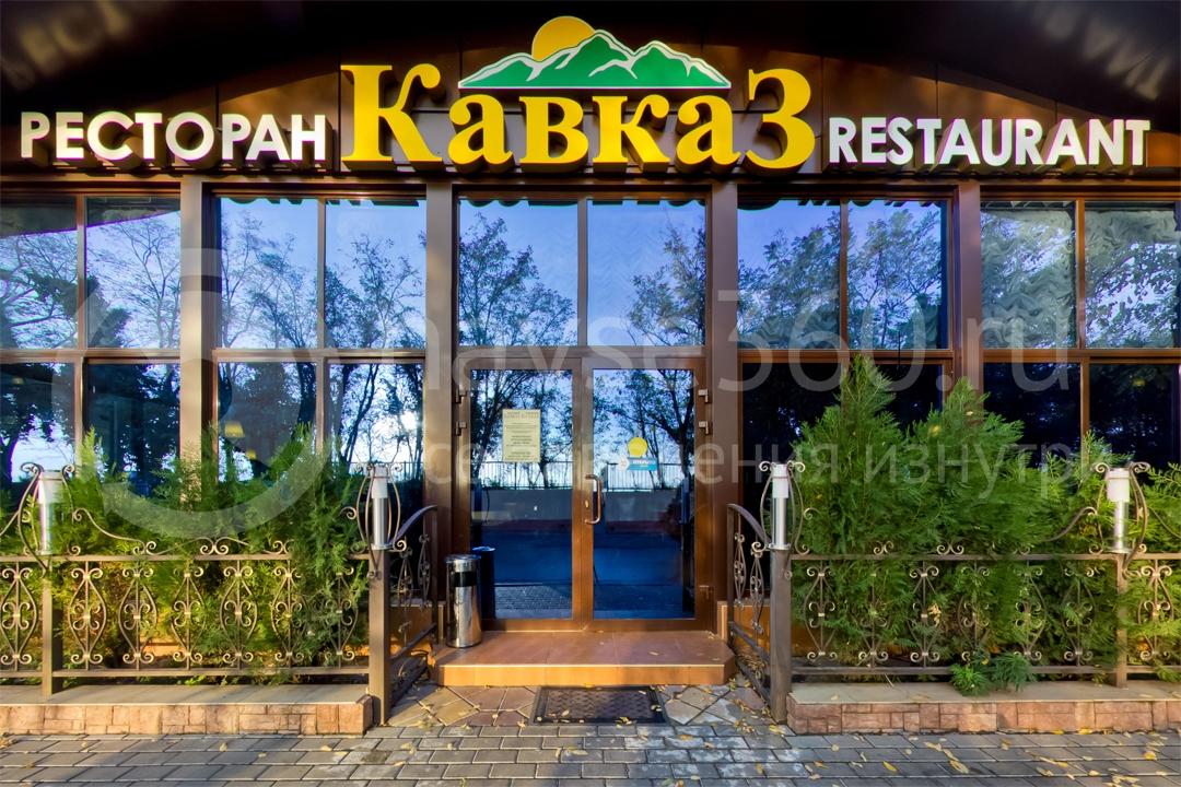 Фасад ресторана Кавказ в Сочи