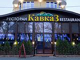 Кавказ, ресторан