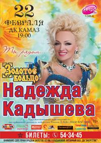 """Надежда Кадышева и """"Золотое Кольцо"""" с программой """"Ты рядом..."""""""