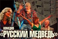 Спектакль «Русский Медведь»