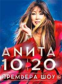 Анита Цой - Новое шоу мечты «10|20»
