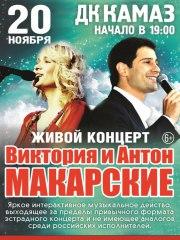 Живой концерт Виктория и Антон Макарские