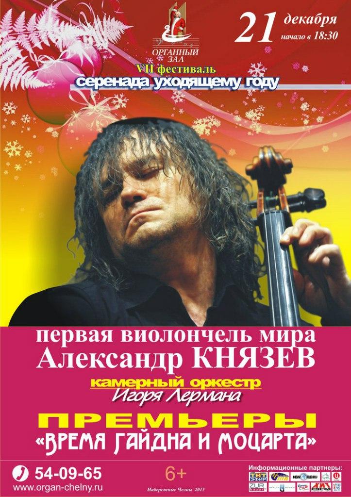 """Александр Князев (виолончель) """"Время Гайдна и Моцарта"""""""