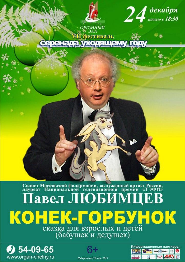 «Конек-Горбунок» читает Павел Любимцев