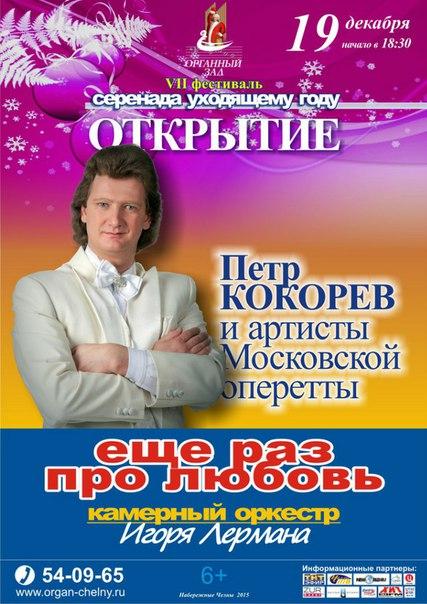 Петр Кокорев и артисты московской оперетты