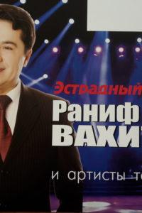 Концерт Ранифа Вахитова. 23 августа