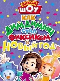 Фикси-ШОУ 2