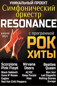 Группа Resonance с концертом «Рок Хиты». 10 ноября