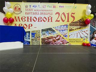 XXXIV Межрегиональная выставка-ярмарка Меновой двор-2015
