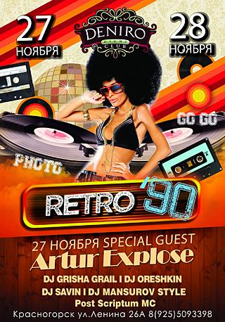 Вечеринка Retro-90