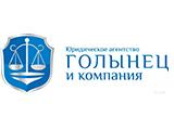 Юридическая компания г. Октябрьский, юридические консультации — в Голынец и Комапния