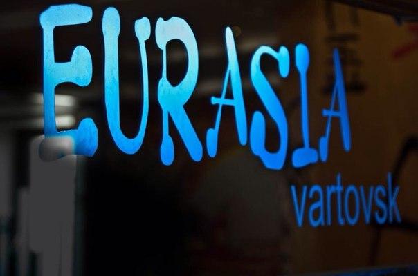 Евразия 86 Нижневартовск, кафе, доставка блюд