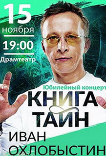 Иван Охлобыстин в спектакле «Книга Тайн»