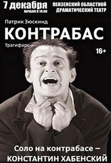 Константин Хабенский в спектакле «Контрабас»