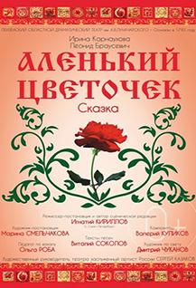 Премьера спектакля «Аленький цветочек»