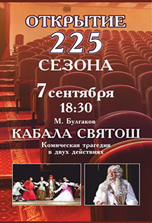 Открытие 225-го театрального сезона