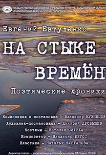 Второй международный театральный фестиваль «МАСКЕРАДЪ». «На стыке времен»