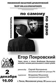 Моноспектакль «По самому по краю»