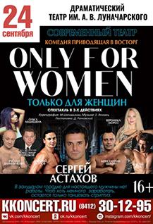 «Только для женщин»