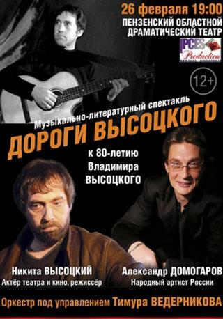 Литературный спектакль «Дороги Высоцкого»