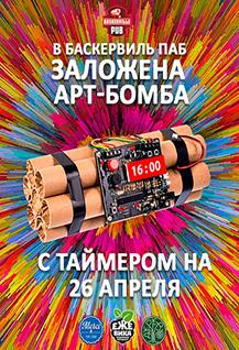 """""""Ежевичный БУМ"""""""