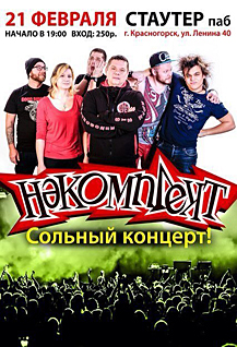 Сольный концерт группы «НЕКОМПЛЕКТ»