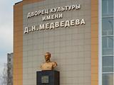 Дворец культуры им. Д. Н. Медведева