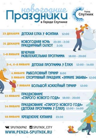 Новогодние праздники в Городе Спутнике