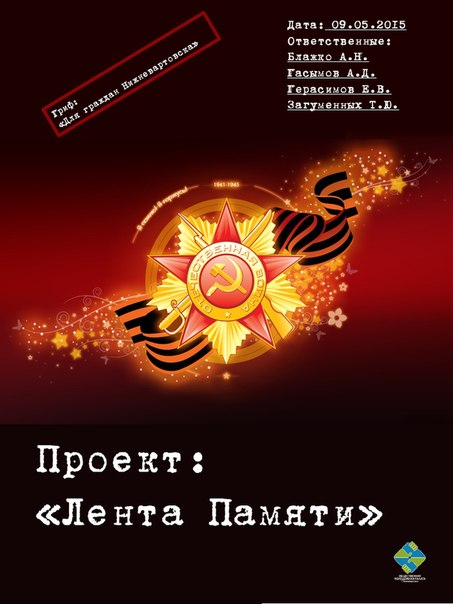 """Проект """"Лента Памяти"""", в честь Дня победы"""