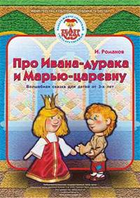 Спектакль «Про Ивана-дурака и Марью-царевну» 0+