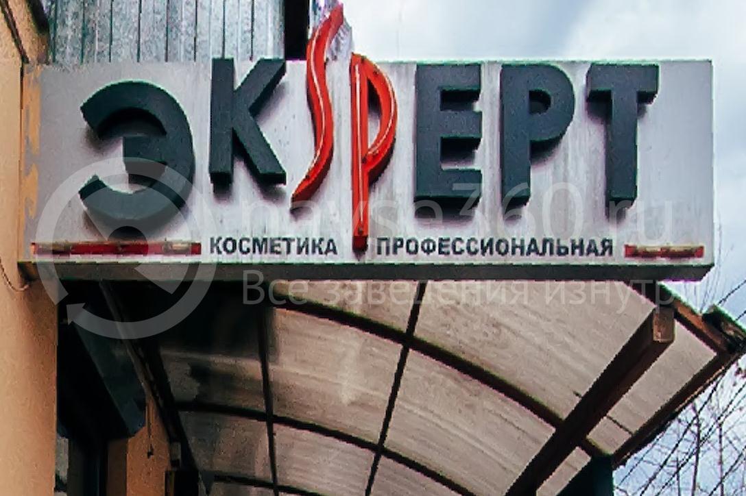 Салон красоты арт лук эксперт краснодар 7