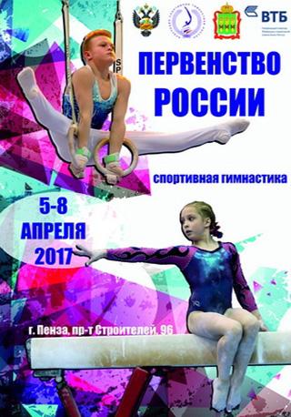 Первенство России по спортивной гимнастике