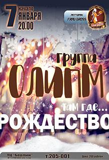 """Олимп"" во ФРАУГРОСС"