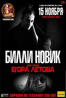 БИЛЛИ НОВИК с песнями ЕГОРА ЛЕТОВА