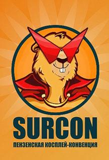 Пензенская косплей-конвенция SURCON