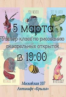 Мастер-класс по рисованию акварельных открыток