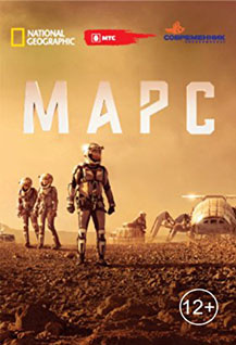 Марс. National geographic