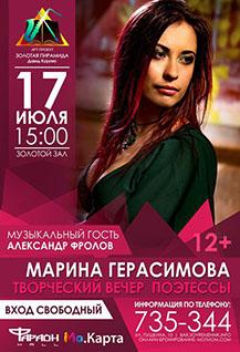 Встреча с поэтессой Мариной Герасимовой