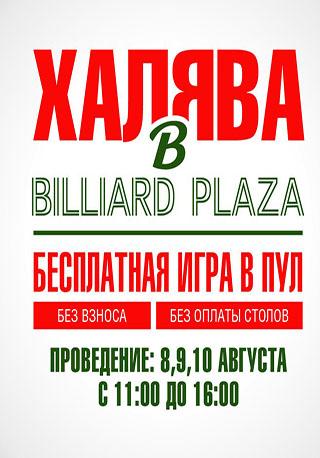 Халява в Billiard Plaza