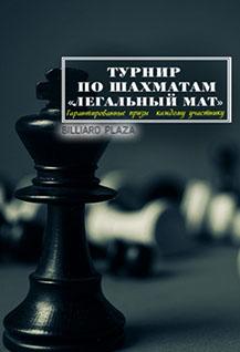Турнир по шахматам «Легальный мат»
