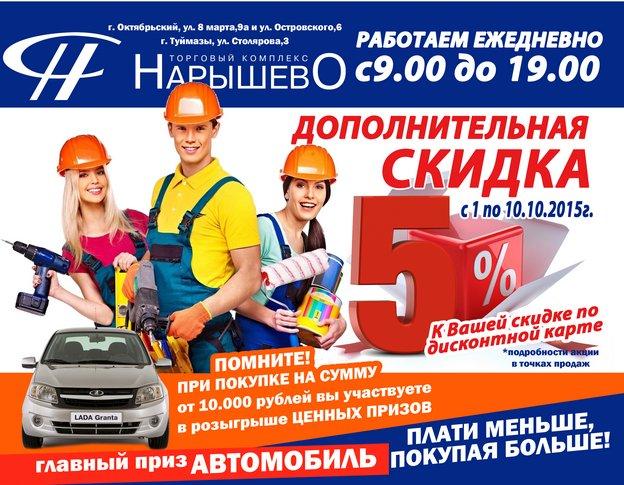 Розыгрыш автомобиля Лада Гранта в ТК Нарышево
