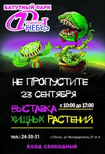 Выставка ХИЩНЫХ РАСТЕНИЙ в Пензе